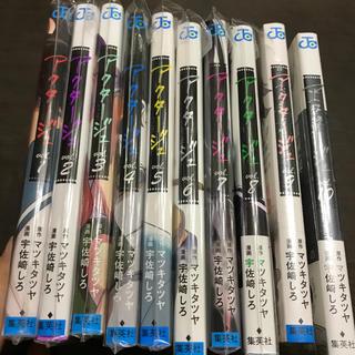 集英社 - アクタージュ  1〜10巻セット