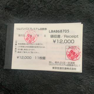 リムジンバスプレミアム回数券 4枚(その他)