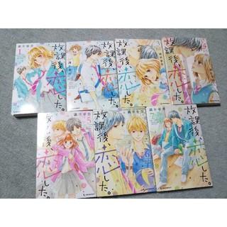 講談社 - 【7巻セット】放課後、恋した。 満井春香