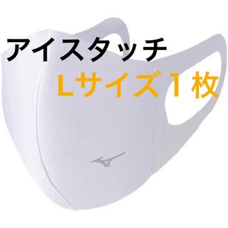 MIZUNO - ミズノマスク ミズノマウスカバー