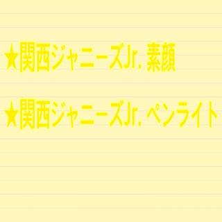 関西ジャニーズJr. DVD グッズ 他