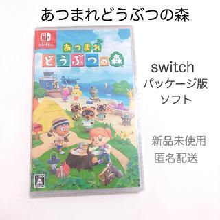 ニンテンドースイッチ(Nintendo Switch)のあつまれ どうぶつの森✳︎switch ソフト✳︎新品未使用✳︎(家庭用ゲームソフト)
