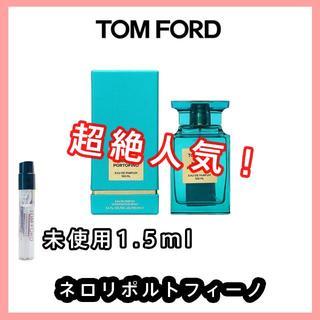 トムフォード(TOM FORD)の【TOMFORD】トムフォード ネロリポルトフィーノ 1.5ml(ユニセックス)