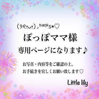 ぽっぽママ様【詳細は商品ページにて】(ピアス)