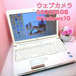 フジツウ(富士通)の高速SSD256GB✴ホワイトPC/富士通/ウェブカメラ/Windows10(ノートPC)