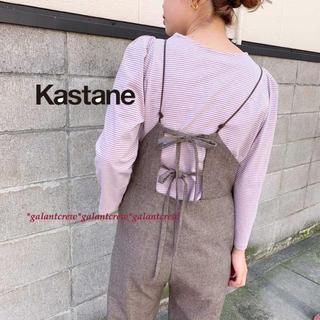 Kastane - 新品タグ付き KASTANEカスタネ BACKリボンツイードサロペット  茶