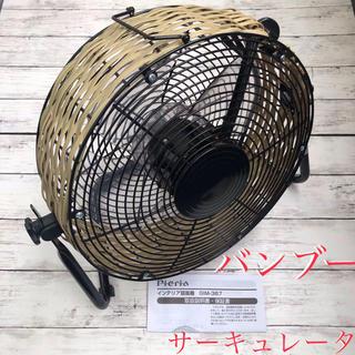 ドウシシャ(ドウシシャ)の扇風機 サーキュレーター 竹 バンブー インテリア 丸型 pieria ピエリア(サーキュレーター)
