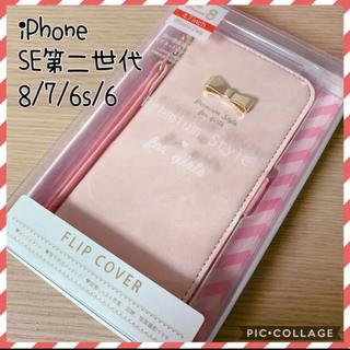 アイフォーン(iPhone)のpremium style iPhone 手帳型 ペールピンク リボン ピンク(iPhoneケース)