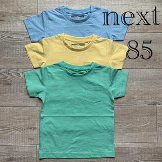 ネクスト(NEXT)の【☆新品☆】85㎝ オーガニックコットンTシャツ3枚set(Tシャツ)