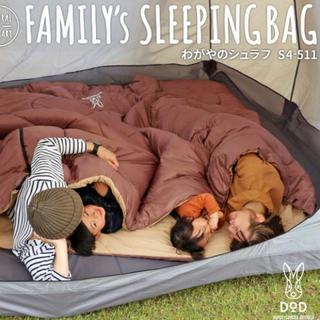 ドッペルギャンガー(DOPPELGANGER)のDOD # FAMILY's SLEEPING BAG わがやのシュラフ 寝袋(寝袋/寝具)
