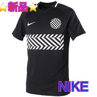 NIKE - ⭐️新品未使用⭐️ NIKE ナイキ サッカー 半袖プラクティスシャツ
