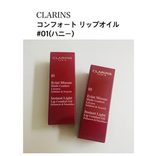 クラランス(CLARINS)のクラランスコンフォートリップオイル #01(ハニー)(リップケア/リップクリーム)