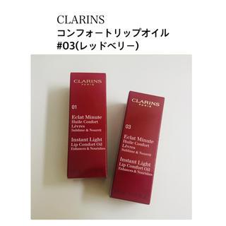 クラランス(CLARINS)のクラランスコンフォートリップオイル #03(レッドベリー)(リップケア/リップクリーム)