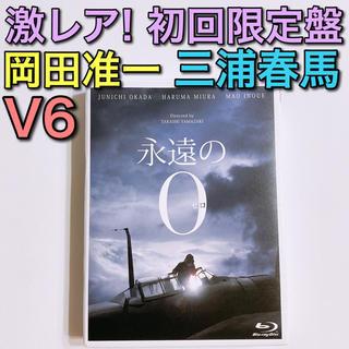 永遠の0 ブルーレイ 豪華版 初回限定盤 美品! V6 岡田准一 三浦春馬 映画