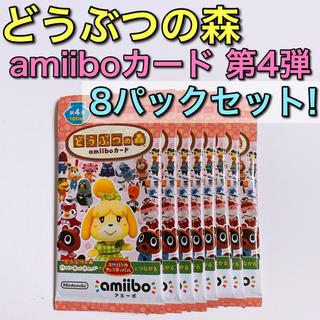 Nintendo Switch - あつまれ どうぶつの森 amiiboカード 第4弾 新品! 8パック スイッチ