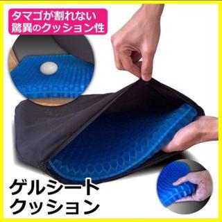 ジェルクッション♡ゲルクッション♡クッション 腰痛対策 人気 カバー付き(クッション)