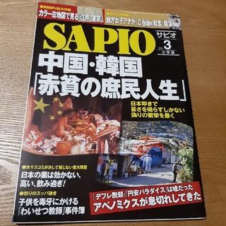 ショウガクカン(小学館)のSAPIO (サピオ) 2014年 03月号(ニュース/総合)