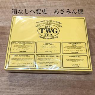 TWG ティーテイスターコレクション 未開封