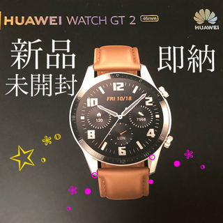 【新品未開封】即納 HUAWEI WATCH GT2 46mm ペブルブラウン(腕時計(デジタル))