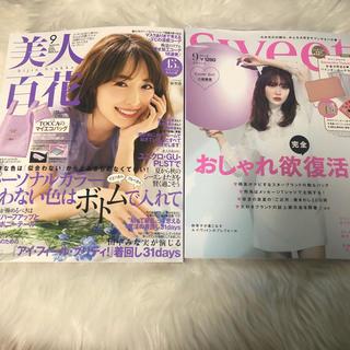 宝島社 - 美人百花 スウィート 雑誌のみ 雑誌