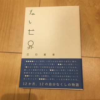 ムジルシリョウヒン(MUJI (無印良品))のない世界(文学/小説)