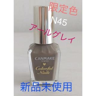 キャンメイク(CANMAKE)のキャンメイク カラフルネイルズ 限定色 N45 アールグレイ(マニキュア)