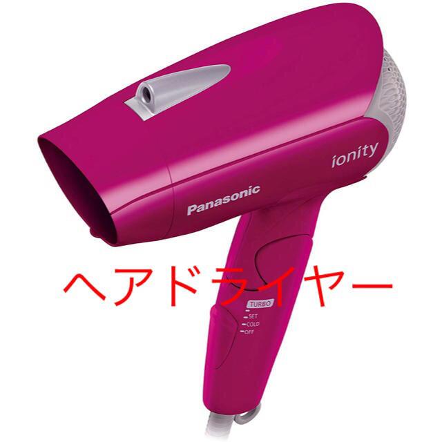 ヘアドライヤー イオニティ ビビッドピンク 新品未使用 スマホ/家電/カメラの美容/健康(ドライヤー)の商品写真