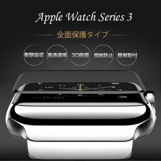 アップルウォッチ(Apple Watch)のApple Watch 全面保護強化ガラスフィルム(保護フィルム)