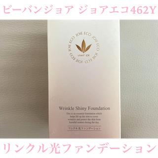 ビーバンジョア ジョアエコ462Y リンクル光ファンデーション