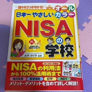日本一やさしいNISAの学校 儲けのコツがわかる! 投資初心者も経験者もおまかせ
