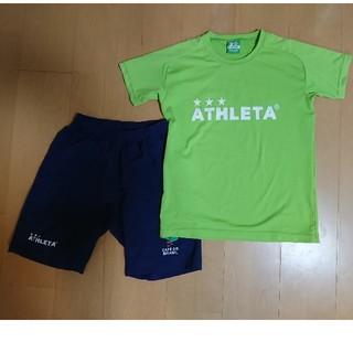 ATHLETA - アスレタ athleta 150 上下