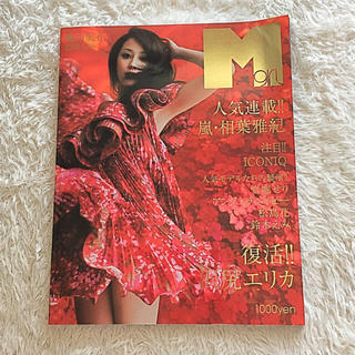 アラシ(嵐)の雑誌 M girl ♡2010年SS号♡相葉雅紀♡沢尻エリカ他(ファッション)