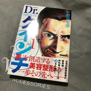 シュウエイシャ(集英社)のDr.クインチ 1(青年漫画)