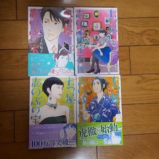 「七つ屋志のぶの宝石匣 5~8」二ノ宮知子(少女漫画)