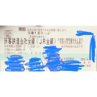 ジェイアール(JR)の青春18きっぷ 一回分 即日発送 一回 1回(鉄道乗車券)