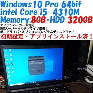 フジツウ(富士通)の富士通 ノートパソコン LIFEBOOK メモリ大容量の8GB搭載!(ノートPC)