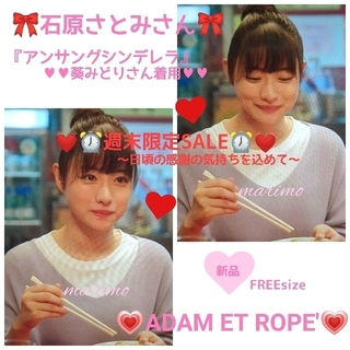 Adam et Rope' - ♥週末限定価格♥【未開封】『アンサングシンデレラ』ADAMETROPE'ニット