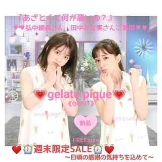 gelato pique - ♥週末限定価格♥【新品】♡田中みな実さん♡gelato pique*ドレス