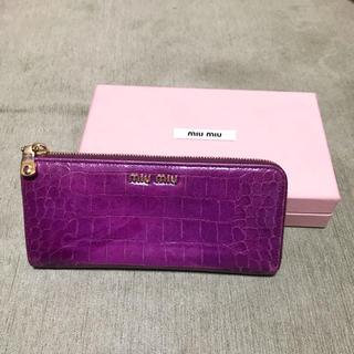 ミュウミュウ(miumiu)のミュウミュウ長財布クロコ柄皮財布パープル紫ロングウォレットmiumiu (財布)