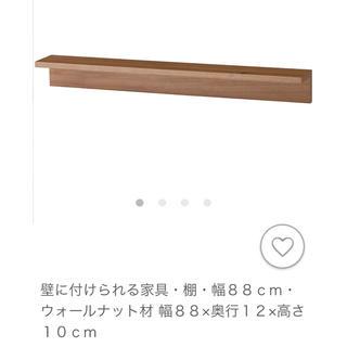 ムジルシリョウヒン(MUJI (無印良品))の【新品】無印良品 壁に付けられる家具・棚・幅88cm・ウォールナット材(リビング収納)