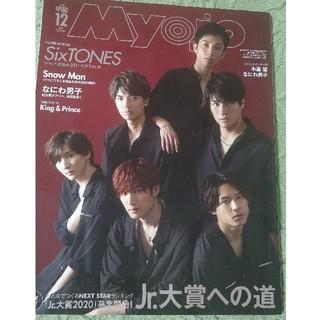 集英社 - Myojo 2019年12月号/SixTONES表紙版