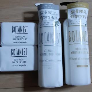 ボタニスト(BOTANIST)のボタニスト ボディーミルク 石鹸(ボディローション/ミルク)