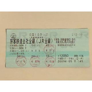 青春18きっぷ 1回 即日発送可 返却不要(鉄道乗車券)