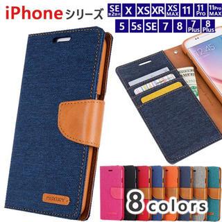 アイフォーン(iPhone)の手帳型iPhoneケース デニム(iPhoneケース)