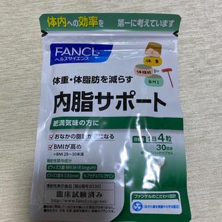 FANCL - 内脂サポート ファンケル 新品未開封