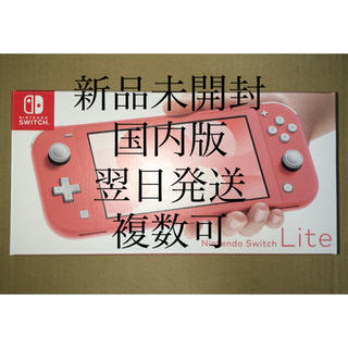 Nintendo Switch - ニンテンドースイッチ lite コーラル 新品未開封 国内版