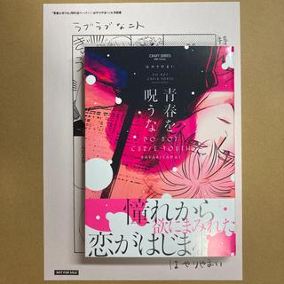 青春を呪うな(ボーイズラブ(BL))