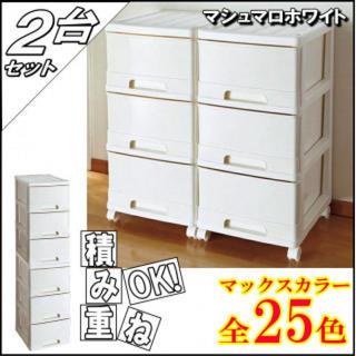 収納ケース 衣装 ボックス チェスト カラーボックス 3段 2個組 深型 スリム