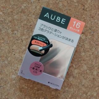 AUBE - オーブ  ブラシひと塗りシャドウ