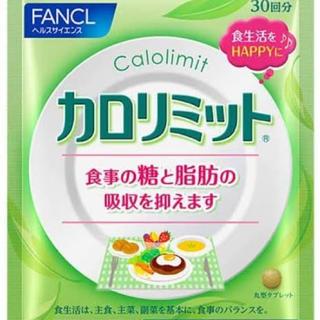FANCL - FANCLまとめ売り!カロリミットなど!